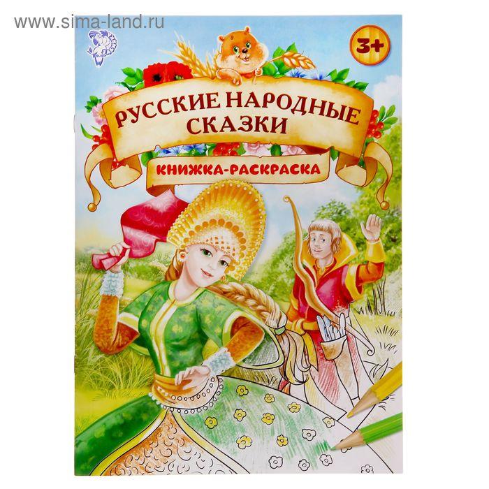 """Книжка-раскраска """"Русские народные сказки"""""""