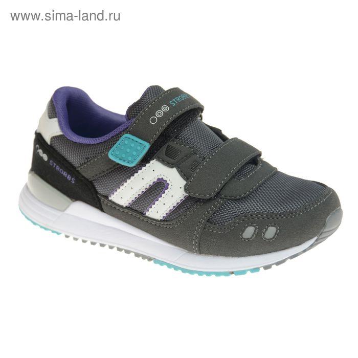 Кроссовки подростковые STROBBS, цвет серый, размер 33 (арт. N1552-1)