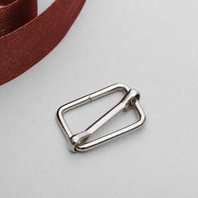 Пряжка регулирующая металлическая, 20мм, цвет никель Ош