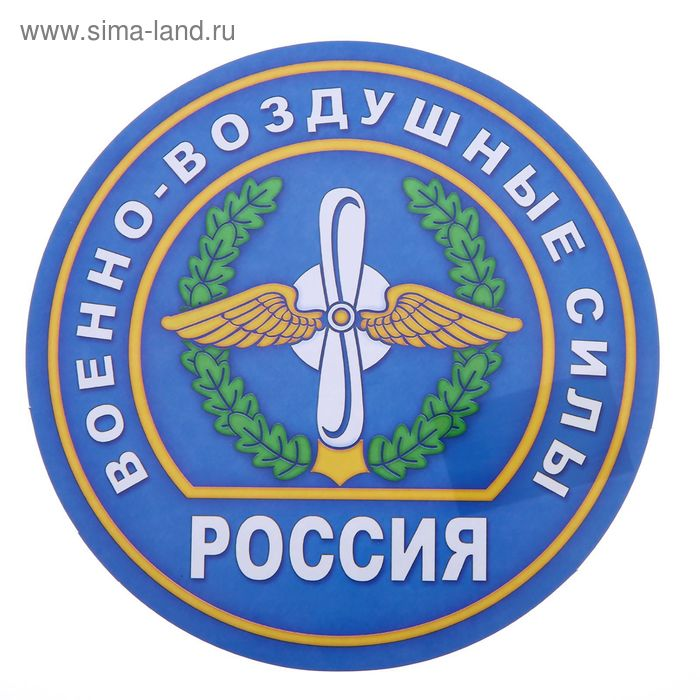 "Наклейка ""ВВС"""