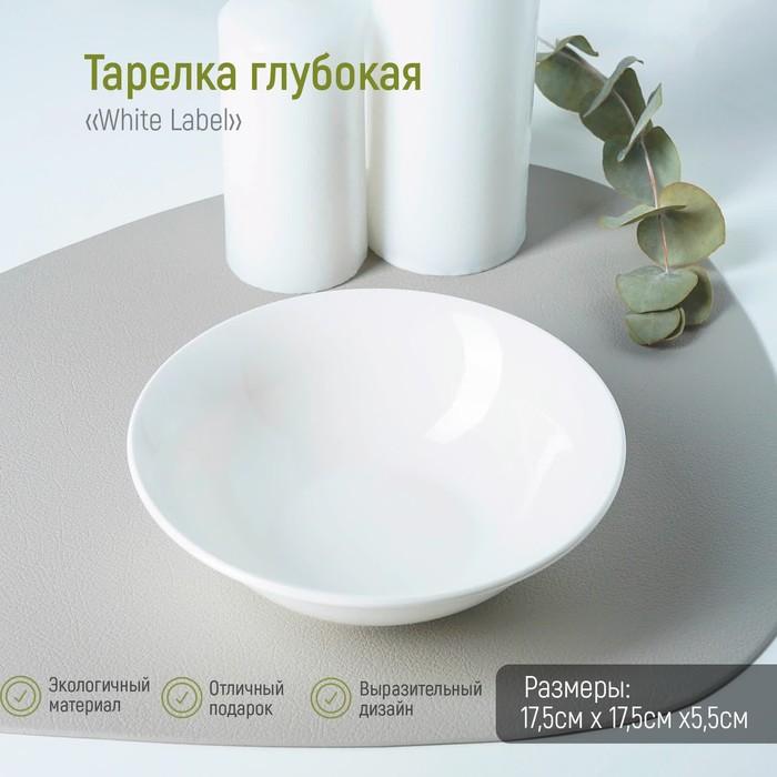 Тарелка глубокая 17,5х5,5 см White Label