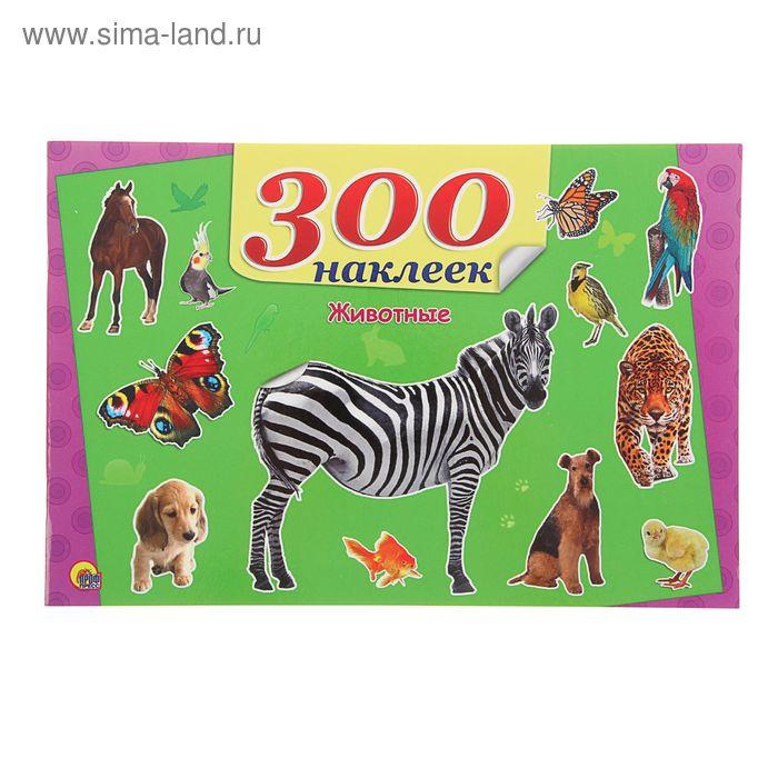 300 Наклеек. Животные