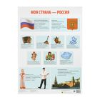 Плакат. Формат А2. Моя страна- Россия