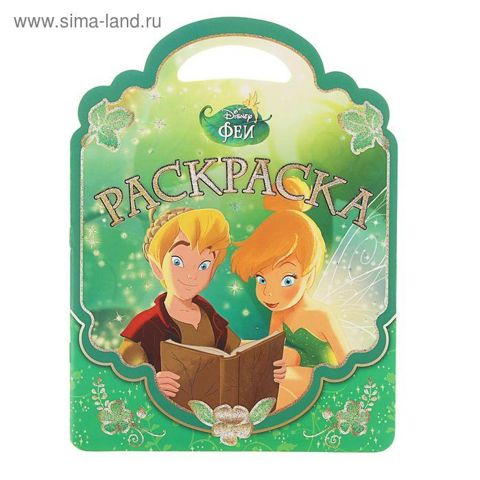 Раскраска-сумочка. Феи № 1506 Disney