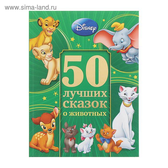 50 лучших сказок о животных Disney