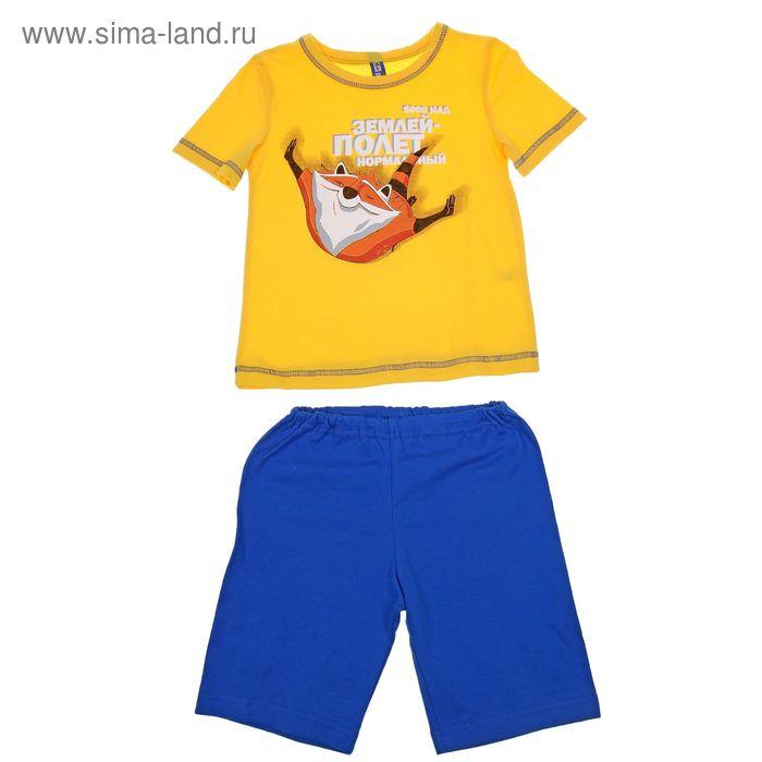 Комплект для мальчика (футболка+шорты), рост 134-140 см, цвет лимон/синий Р207770_Д