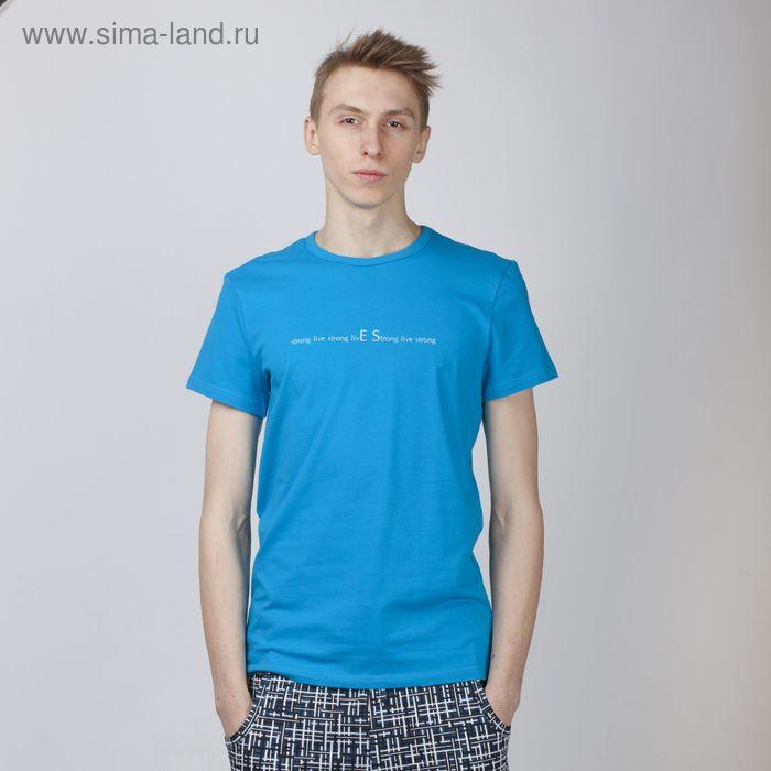 Футболка мужская Р107336 голубой, рост 182-188 см, р-р 46