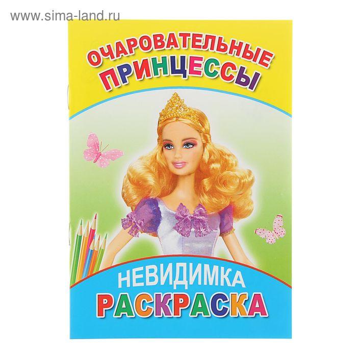 Раскраска-невидимка Очаровательные принцессы