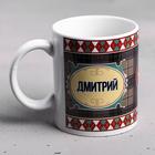 """Кружка """"Дмитрий"""" 330 мл, сублимация"""