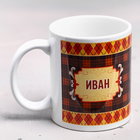 """Кружка """"Иван"""" 330 мл, сублимация"""