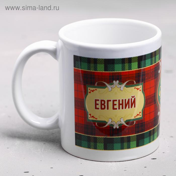 """Кружка """"Евгений"""" 330 мл, сублимация"""