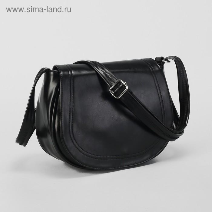 Сумка женская на клапане, 1 отдел, наружный карман, чёрная