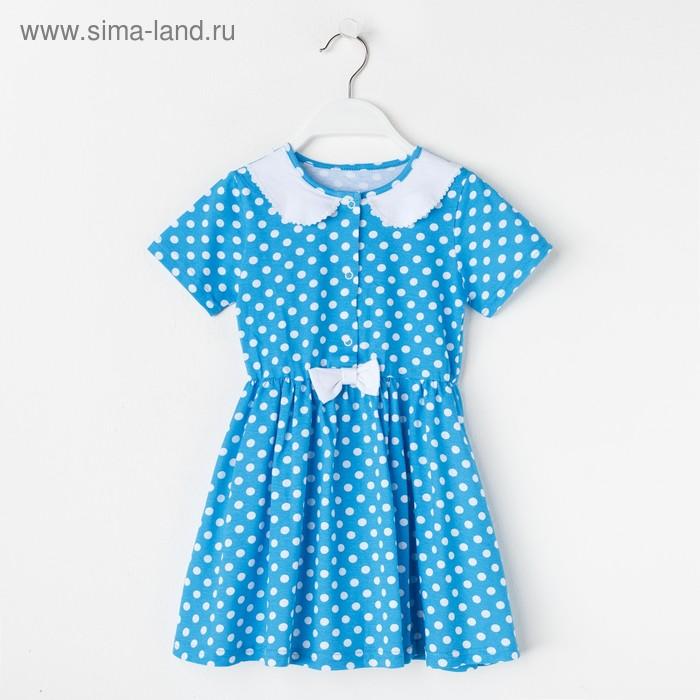 """Платье для девочки """"Каникулы"""", рост 122 см (62), цвет бирюзовый, белый горох (арт. ДПК949001н)"""