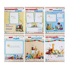 Листы для портфолио детский сад