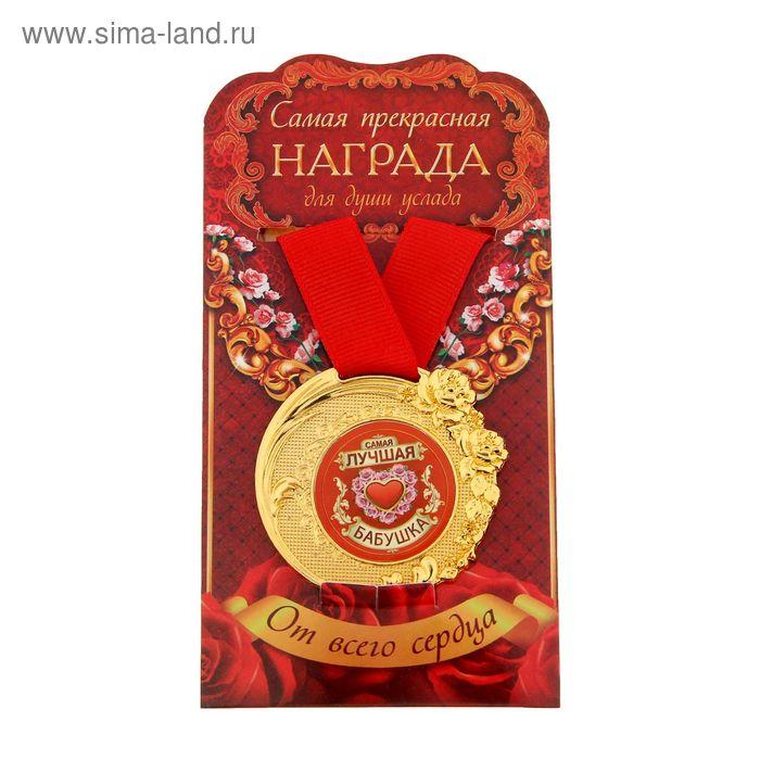 "Медаль ""Самая лучшая бабушка"""