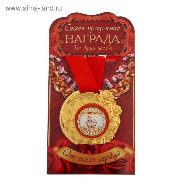 """Медаль """"С Рождением внучки"""""""
