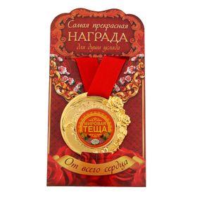 """Медаль """"Мировая теща"""""""