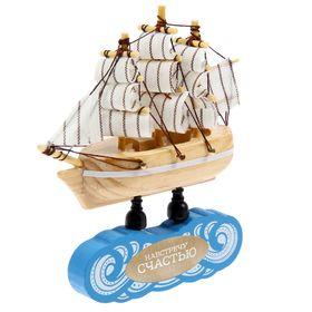 Корабль на фигурной деревянной подставке 'Навстречу счастью', 9,5 см Ош