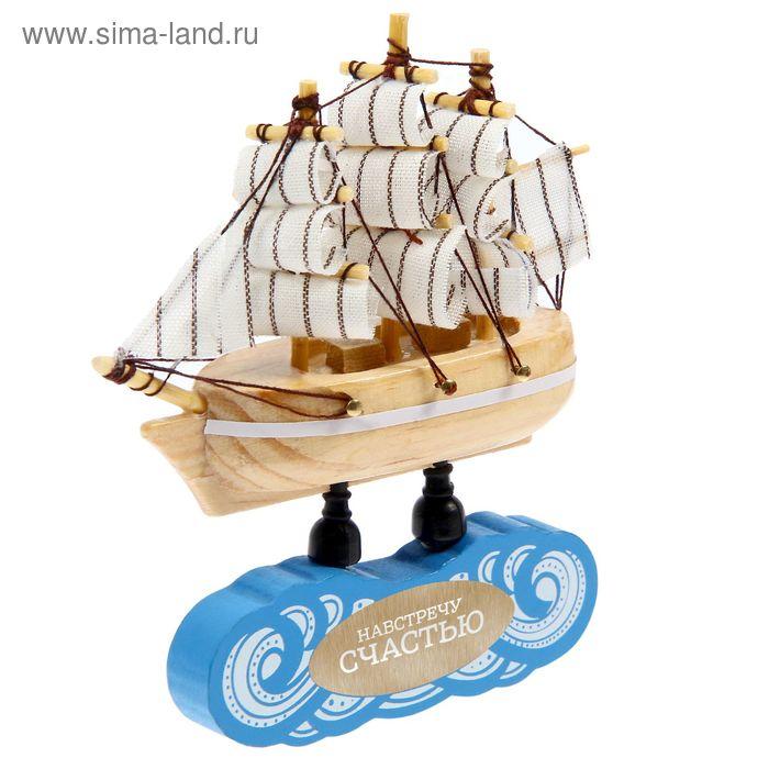 """Корабль на фигурной деревянной подставке """"Навстречу счастью"""", 9,5 см"""
