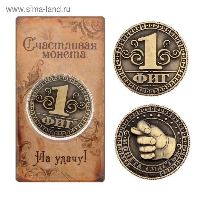 "Монета счастья ""1 фиг"""