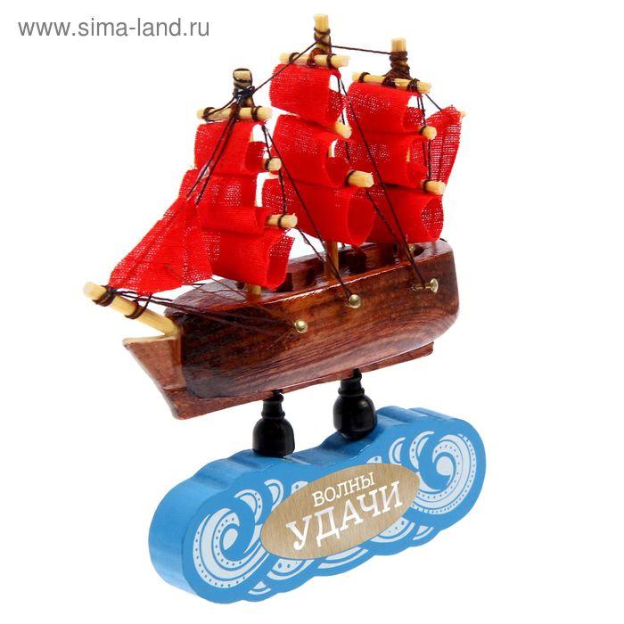 """Корабль на фигурной деревянной подставке """"Волны удачи"""", 9,5 см"""