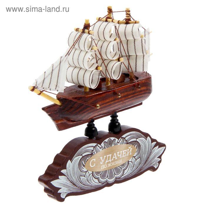 """Корабль на фигурной деревянной подставке """"С удачей по жизни"""", 9,5 см"""