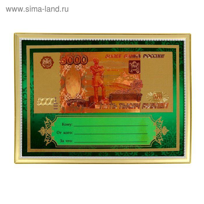 Купюра 5000 рублей в кашированной рамке