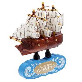 Корабль на фигурной деревянной подставке 'Навстречу счастью', 11,5 см Ош