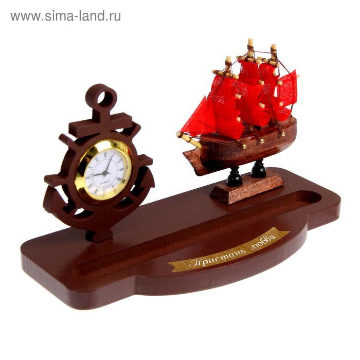 """Набор корабль + место под ручку, часы """"Пристань любви"""", 20 см"""