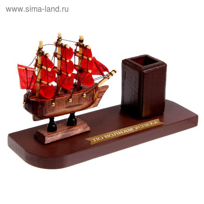 """Набор корабль на подставке + карандашница """"По волнам успеха"""""""
