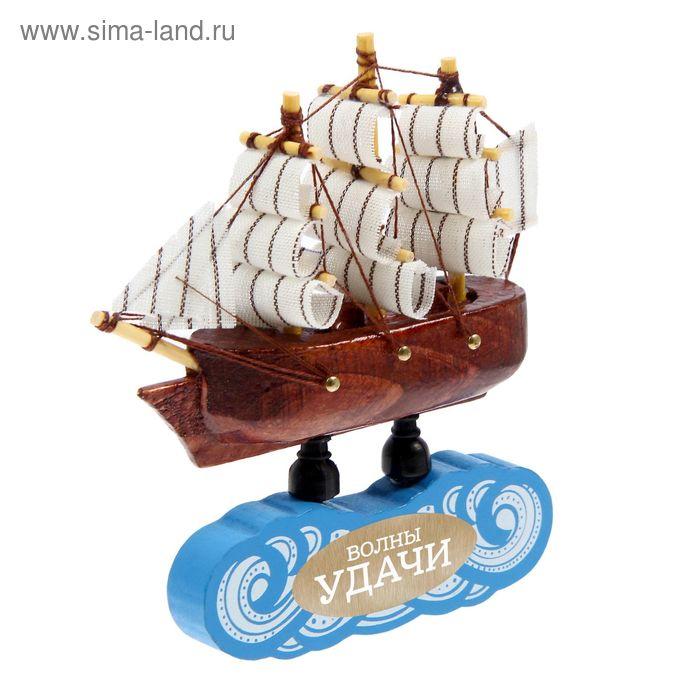 """Корабль на фигурной деревянной подставке """"Волны удачи"""", 11,5 см"""