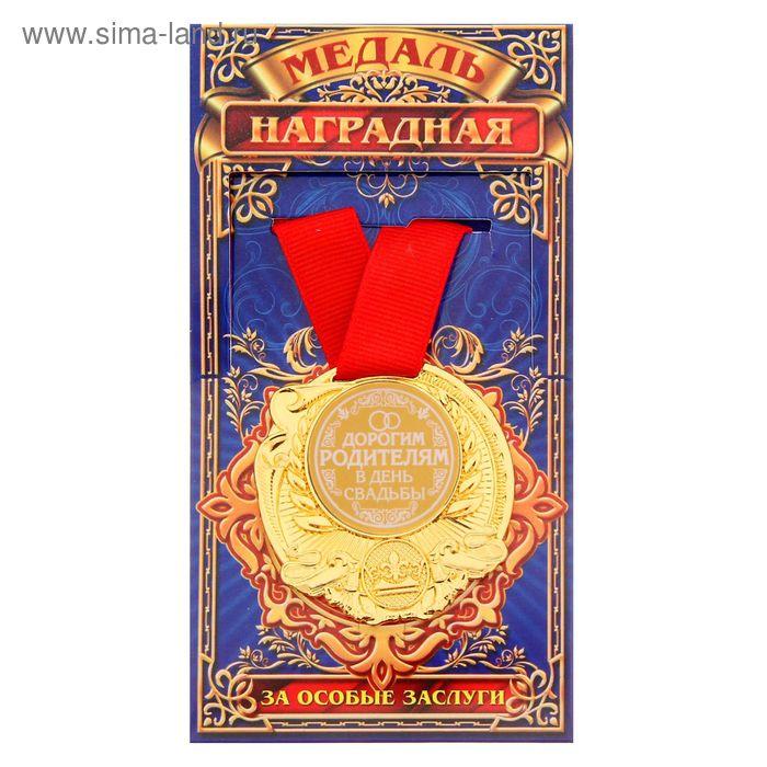 """Медаль """"Дорогим родителям в день свадьбы"""""""