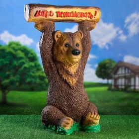 """Садовая фигура """"Медведь с бревном-табличкой: Добро пожаловать!"""" большая"""
