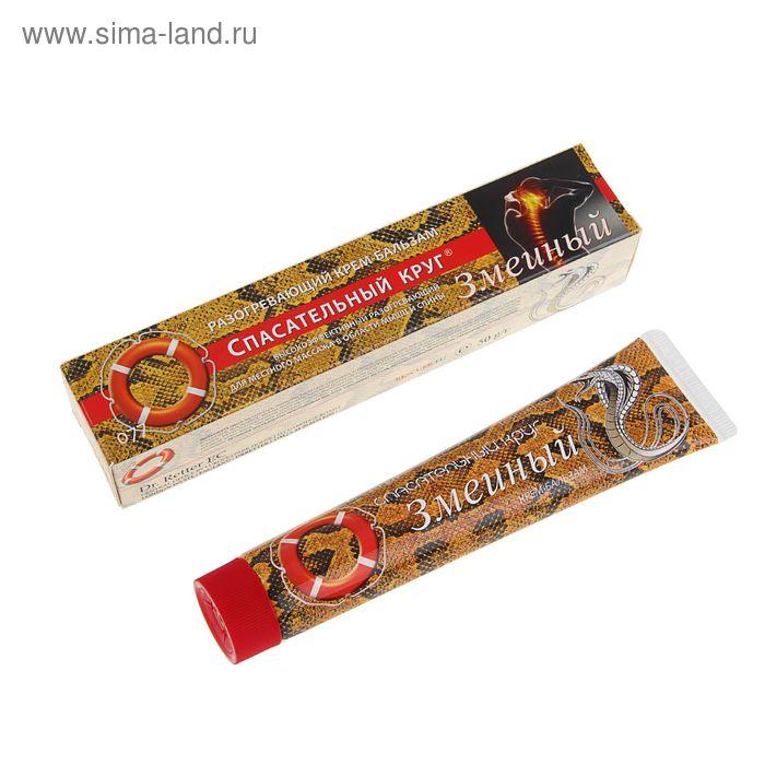 """Крем-бальзам  """"Змеиный"""" """"СПАСАТЕЛЬНЫЙ КРУГ"""", 50 гр."""