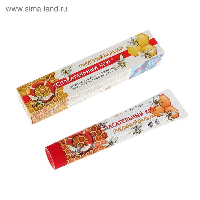 """Крем-бальзам """"Пчелиный"""" """"СПАСАТЕЛЬНЫЙ КРУГ"""", 50 гр."""