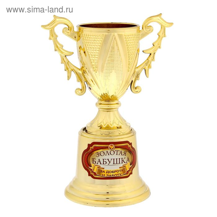"Кубок на зол подставке ""Золотая бабушка"""
