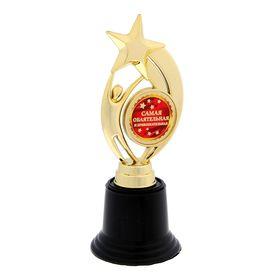 """Фигура звезда на подставке """"Самая обаятельная и привлекательная"""""""