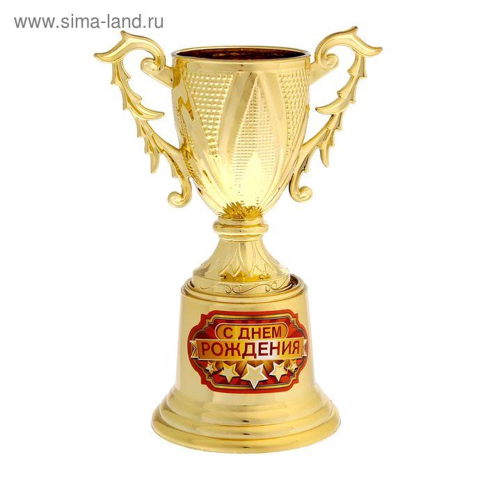 """Кубок на зол подставке """"С Днем Рождения"""""""
