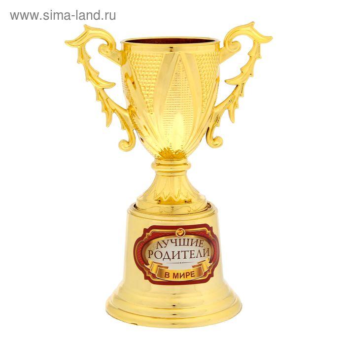 """Кубок на зол подставке """"Лучшие родители в мире"""""""