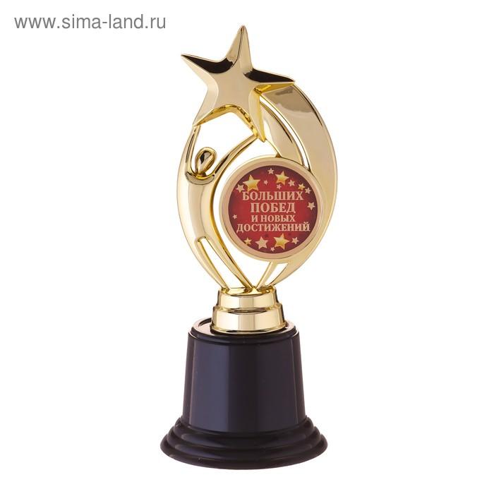 """Фигура звезда на черн подставке """"Больших побед и новых достижений"""""""