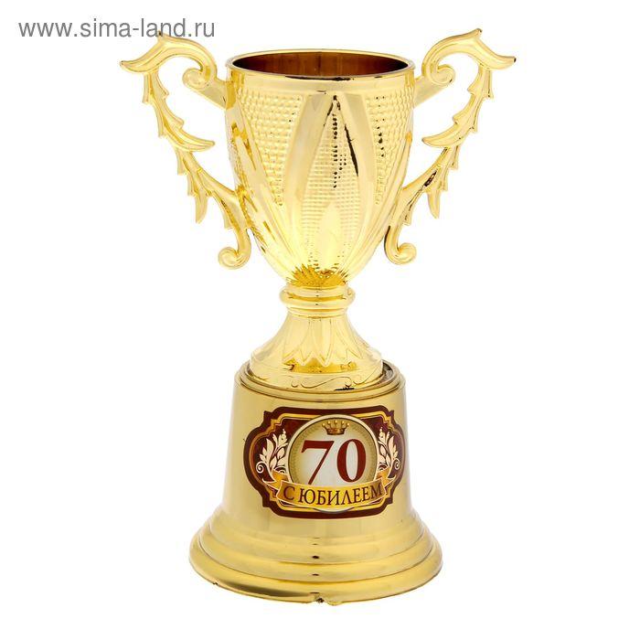 """Кубок на зол подставке """"С Юбилеем 70"""""""