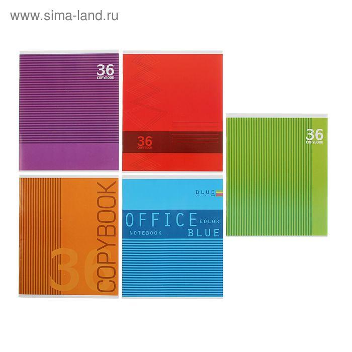 Тетрадь 36 листов клетка, офсет №1 (белизна 90%), обложка мелованная 150 г/м2, микс