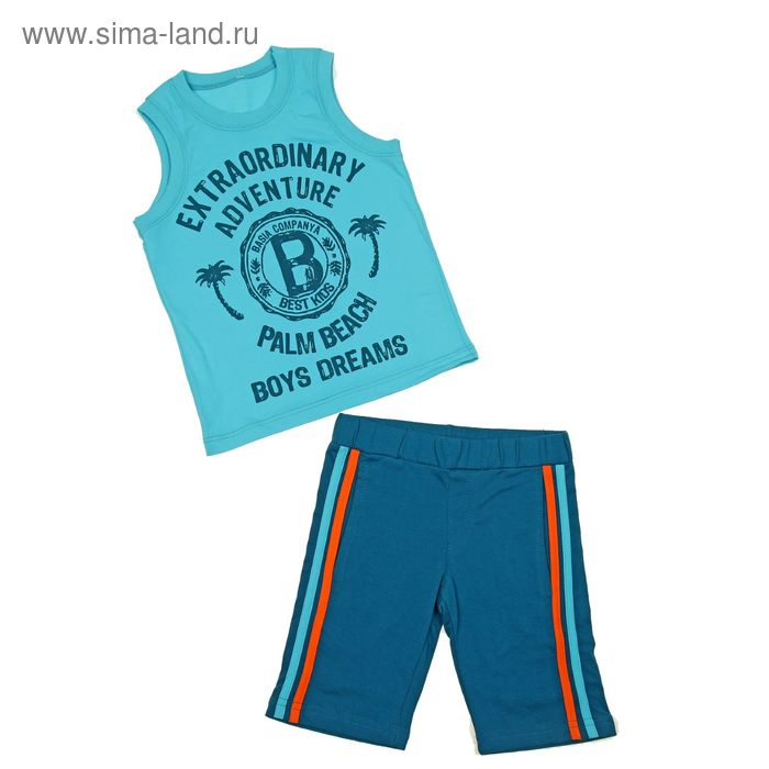 Комплект для мальчика (футболка+шорты), рост 110 см (5 лет), цвет тёмно-бирюзовый/бирюзовый (арт. Н026)