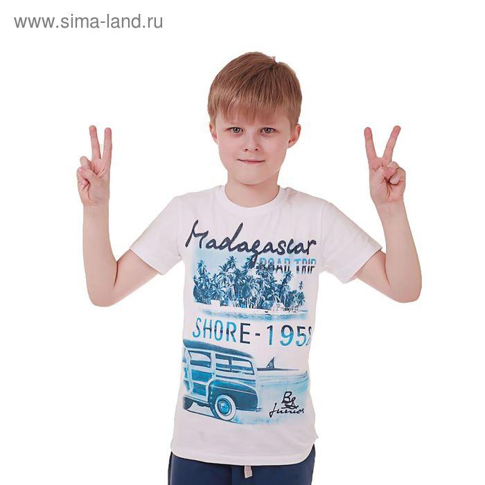 Футболка для мальчика, рост 128 см (8 лет), цвет белый (арт. Н029)