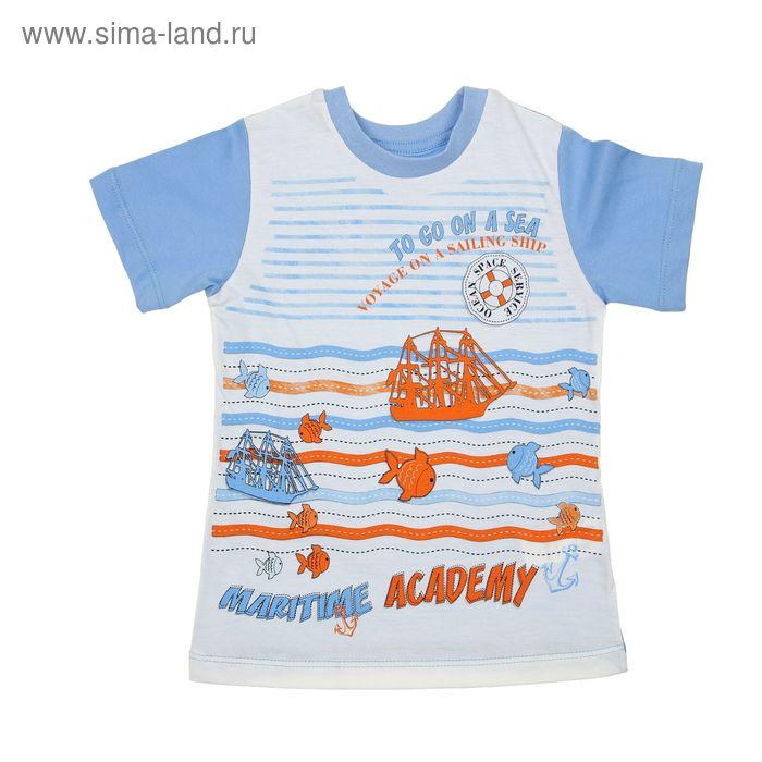 Футболка для мальчика, рост 86 см (18 мес), цвет голубой/белый (арт. Н012)