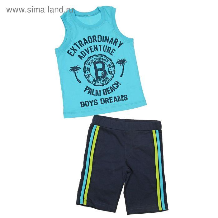 Комплект для мальчика (футболка+шорты), рост 98 см (3 года), цвет тёмно-синий/бирюзовый (арт. Н026)