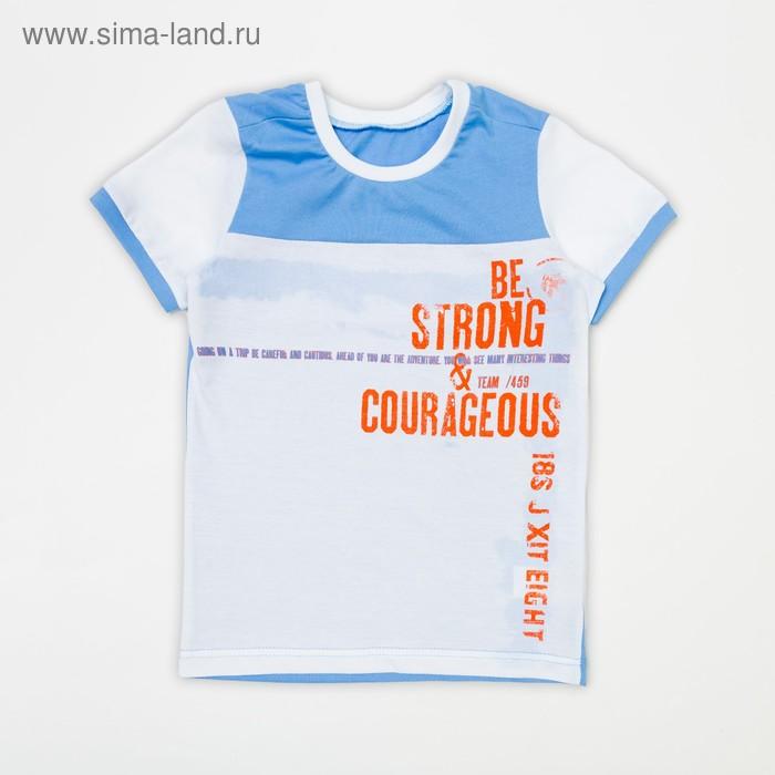Футболка для мальчика, рост 122 см (7 лет), цвет голубой/белый (арт. Н224)