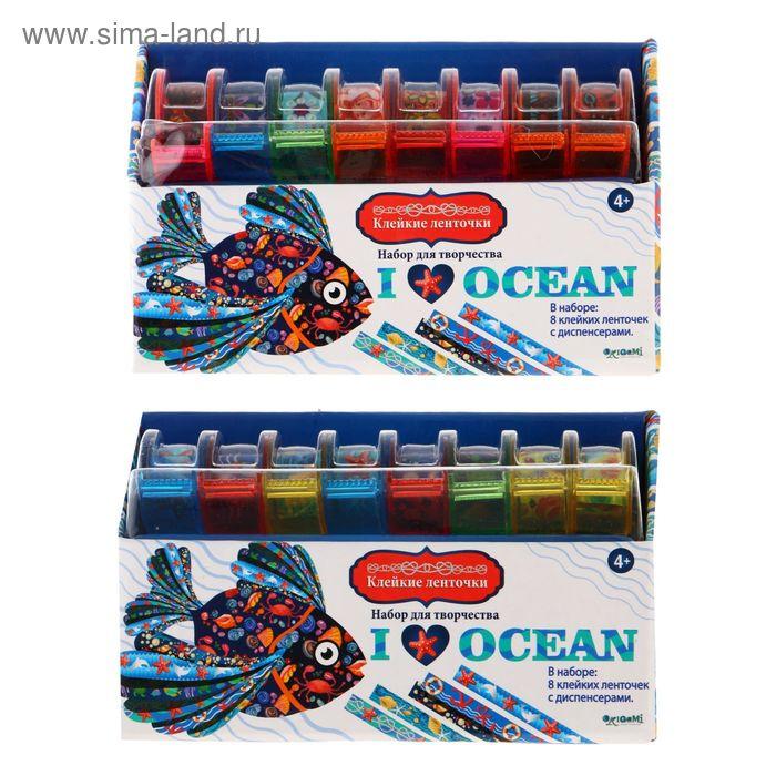 """Набор для творчества с клейкими ленточками """"Я люблю океан"""" 8 лент (1.2х2.8 м) + диспенсер"""
