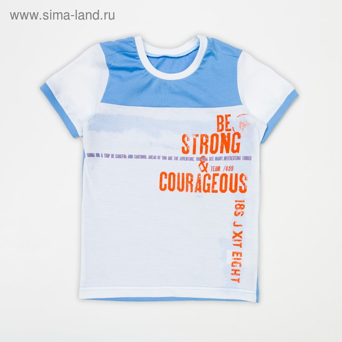 Футболка для мальчика, рост 128 см (8 лет), цвет голубой/белый (арт. Н224)