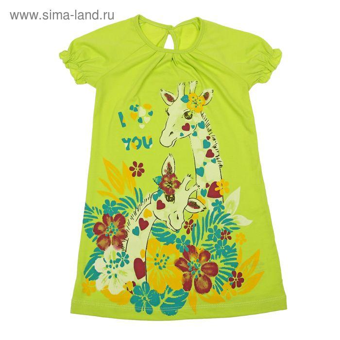 Платье для девочки с коротким рукавом, рост 80 см (12 мес), цвет лайм (арт. Л194)
